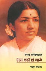 लता मंगेशकर: ऐसा कहाँ से लाऊँ: Reminiscences of Lata Mangeshkar