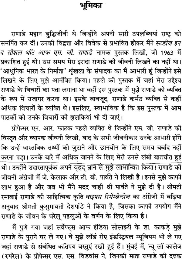 essay on mahadev govind ranade Advertisements: महादेव गोविन्द रानाडे पर निबन्ध | essay on mahadev govind ranade in hindi 1.