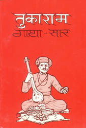 तुकाराम गाथा सार: A Translation of Some Collected Abhangas of Saint Tukaram