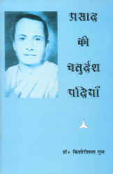 प्रसाद की चतुर्दश पदियां: Fourteen Small Poems by Jai Shankar Prasad