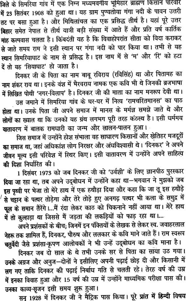 Short Essay on 'Ramdhari Singh Dinkar' in Hindi | 'Ramdhari Singh Dinkar' par Nibandh (310 Words)