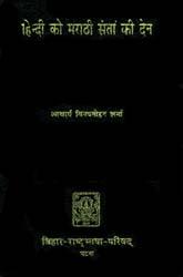 हिन्दी को मराठी संतों की देन: Contribution of Marathi Saints to Hindi (An Old Book)