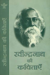 रवीन्द्रनाथ की कविताएँ: The Collection of Poems by Rabindranath Tagore