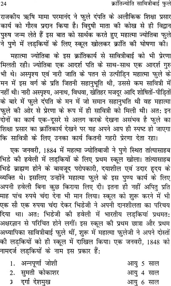 essay on savitribai phule Academiaedu is a platform for academics to share research papers.