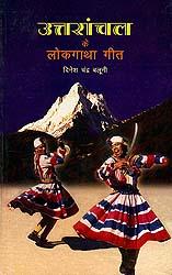 उत्तरांचल के लोकगाथा गीत: Folk Songs of Uttarakhand Folk Songs