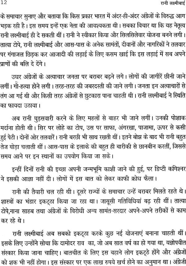 Short Essay on Rani Lakshmi Bai