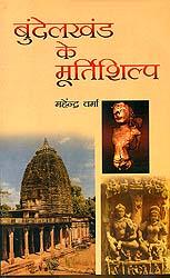 बुंदेलखंड के मूर्तिशिल्प: Sculptures of Bundelkhand