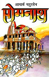 सोमनाथ Somnath