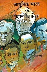 आधुनिक भारत के महान वैज्ञानिक: Great Scientists of Modern India