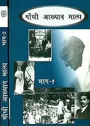 गाँधी आख्यान माला: Stories of Mahatma Gandhi (Set of 2 Volumes)