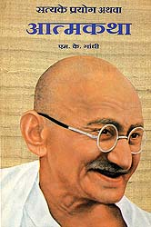 सत्य के प्रयोग अथवा आत्मकथा: Autobiography of Mahatma Gandhi