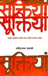 सूक्तियाँ: Quotations From Sanskrit Literature