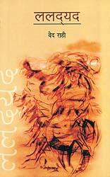 ललद्यद: Lalla - A Kashmiri Saint Poetess