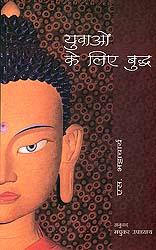 युवाओं के लिए बुद्ध: Buddha For Yourth