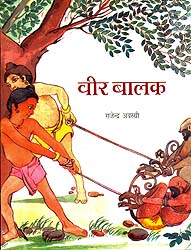 वीर बालक: Brave Children (A Short Story)