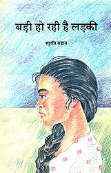 बड़ी हो रही है लड़की: The Growing Girl (A Poem for Children by Raghuvir Sahay)