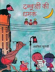 ढब्बूजी की धमक: Dabbu ji (Comic Book)