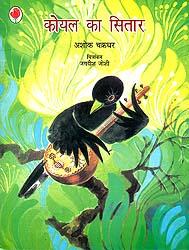कोयल का सितार: Koel's Sitar- Poem for Childern by Ashok Chakradhar