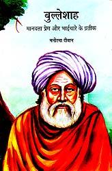 बुल्लेशाह (मानवता प्रेम और भाईचारे के प्रतीक): Bulleh Shah (A Symbol of Humanism and Brotherhood)