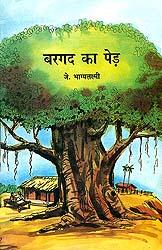 बरगद का पेड़: The Banyan Treen (A Short Story for Children)