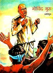 गोविंद गुरु: Govinda Guru
