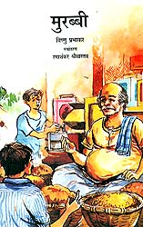 मुरब्बी: Murabbi (A Short Story for Children by Vishnu Prabhakar)