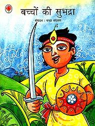 बच्चों की सुभद्रा: Poems for Children by Subhadra Kumari Chauhan