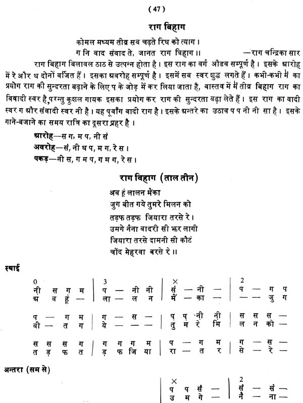 Harmonium Learning Book In Hindi
