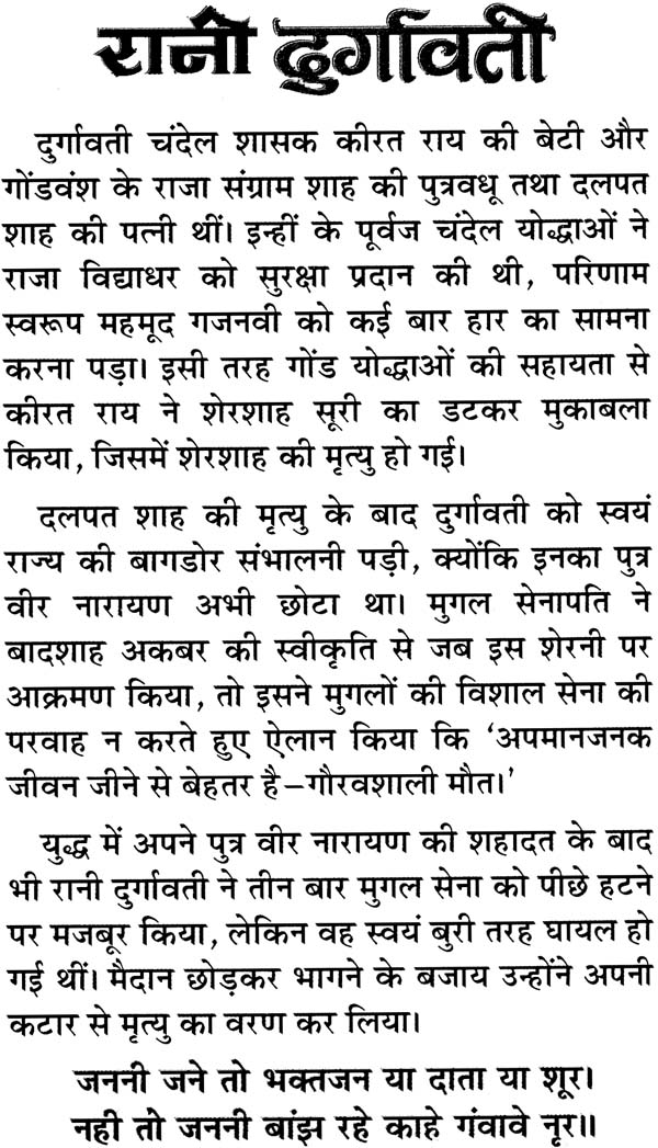 Hartalika vrat katha in hindi