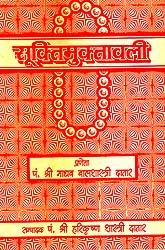 सूक्तिमुक्तावली: Quotations on Bhakti
