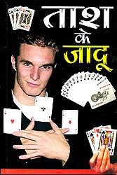 ताश के जादू: Magic with Cards