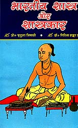 भारतीय शास्त्र और शास्त्रकार: History of Sanskrit Literature Through Its Personalities