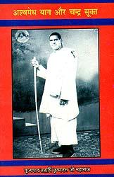 अश्वमेध याग और चन्द्र सूक्त: Ashwamedha Yajna and The Chandra Sukta