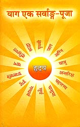 याग एक सर्वांग पूजा: Yajna -  A Complete Puja
