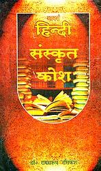 हिन्दी संस्कृत कोश: Hindi Sanskrit Dictionary