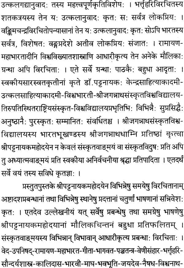 school essays in sanskrit language Newest Questions