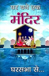घर बने एक मंदिर (घर सभा से)- House Becomes a Temple