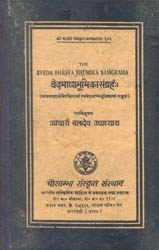 वेदभाष्य भूमिका संग्रह: Veda Bhasya Bhumika Samgraha (A Collection of Sayana's Introduction of his Vedic Commentaries) (A Rare Book)