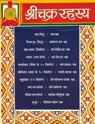 श्री चक्र रहस्य: The Secret of Shri Chakra