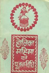 होलिका महिमा एवं पूजन विधि: Significance of Holi and Method of Worship (An Old Book)