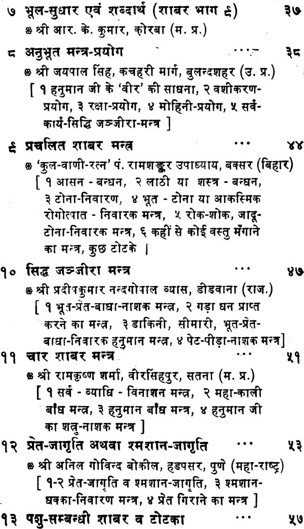 shabar mantra sangrah pdf 198
