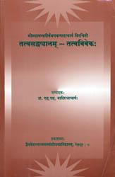 तत्वसंख्यानम्  तत्वविवेक: Tattva Sankhyana and Tattva Viveka