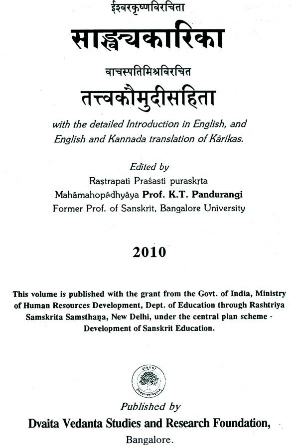 Sankhya karika sanskrit
