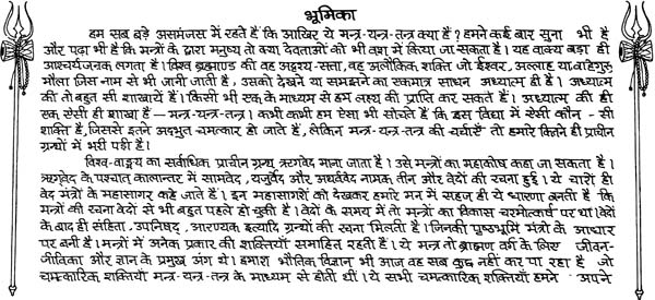 indrajal book in hindi