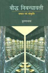 बौध्द निबन्धावली (समाज एवं संस्कृति) - Essays on Buddhism