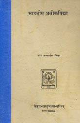 भारतीय प्रतीक विद्या: Science of Indian Symbolism (An Old and Rare Book)