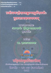प्रबोधचन्द्रोदयसंकल्पसुर्योदयो तुलानात्कमअध्ययनम्: A Comparative Study of Prabhodha Chandrodaya and Suryodaya