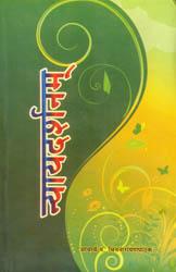 न्यायदर्शनम्: Nyaya Sutras of Gautama with Detailed Commentary