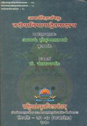 तदीयाविभागाद्वैतवादश्च: Acarya Vijnanabhiksu and His Doctrine of Integral Nondualism