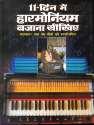 ११ दिन में हारमोनियम बजाना सीखिये: Learn Harmonium in Eleven Days (With Notation)